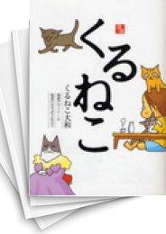 【中古】くるねこ (1-20巻) 漫画