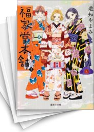 【中古】福家堂本舗 [文庫版] (1-7巻 全巻) 漫画
