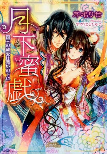 【ライトノベル】月下蜜戯 国王の寵愛は舞姫の下に 漫画