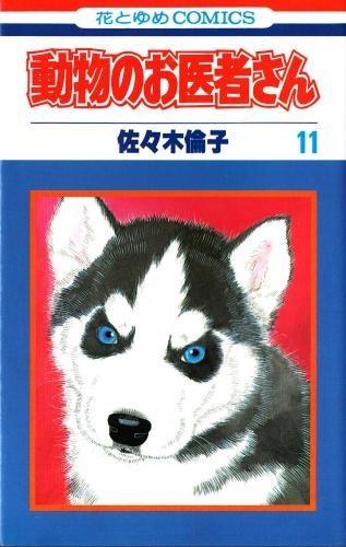 動物のお医者さん [新書版] (1-12巻 全巻) 漫画