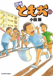 団地ともお 29 冊セット最新刊まで 漫画