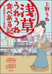 浅草うねうね食べある記 2 冊セット最新刊まで 漫画