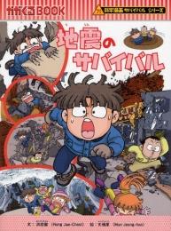 【書籍】地震のサバイバル