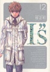 "I""S アイズ [完全版] (1-12巻 全巻) 漫画"
