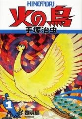 火の鳥 漫画