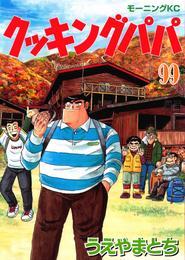 クッキングパパ(99) 漫画