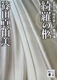 綺羅の柩 建築探偵桜井京介の事件簿 漫画