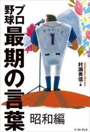 プロ野球最期の言葉 昭和編 漫画