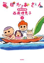 毎日かあさん 5巻 黒潮家族編 漫画