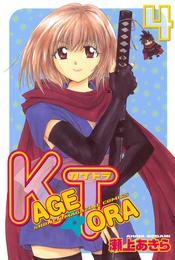 KAGETORA(4) 漫画