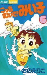 こっちむいて!みい子(6) 漫画