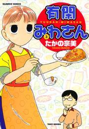 有閑みわさん (3) 漫画
