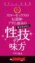 バイホットドッグプレス アダム徳永の性技の味方 2014年 7/18号 漫画