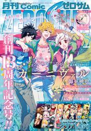 Comic ZERO-SUM (コミック ゼロサム) 2015年5月号[雑誌] 漫画