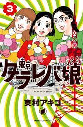 東京タラレバ娘(3) 漫画