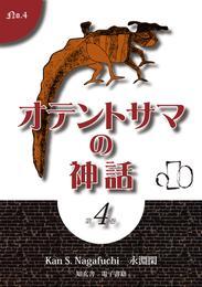 オテントサマの神話 第4巻 漫画