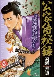 公家侍秘録(1) 漫画