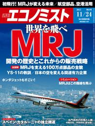 週刊エコノミスト 2015年 11/24号 漫画