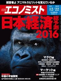 週刊エコノミスト (シュウカンエコノミスト) 2015年12月22日号 漫画