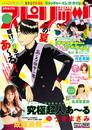 週刊ビッグコミックスピリッツ 2017年34号(2017年7月24日発売) 漫画