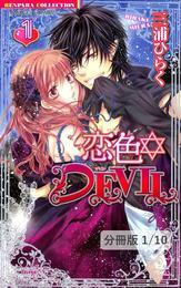 恋色☆DEVIL LOVE 1 1 恋色☆DEVIL【分冊版1/46】 漫画