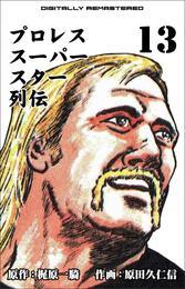 プロレススーパースター列伝【デジタルリマスター】 13 漫画