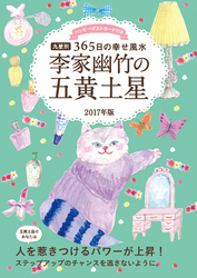 2017年版 李家幽竹の五黄土星 漫画