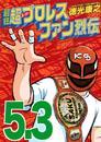 最狂超プロレスファン烈伝5.3 漫画