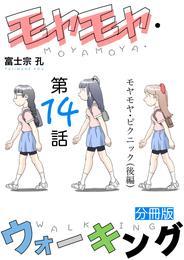 モヤモヤ・ウォーキング 分冊版 第14話 モヤモヤ・ピクニック(後編)