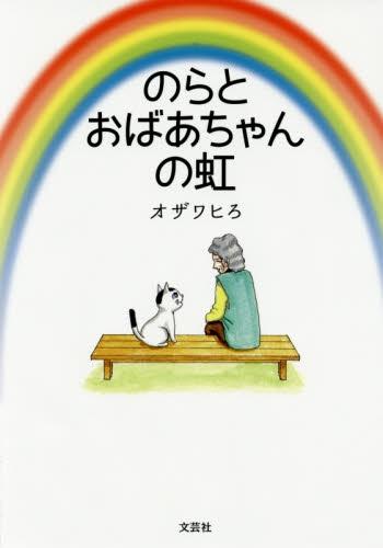 のらとおばあちゃんの虹 漫画