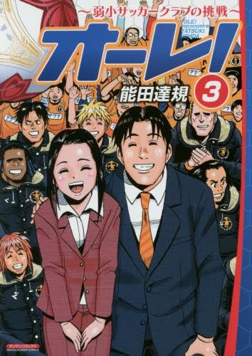 オ〜レ!〜弱小サッカークラブの挑戦〜 漫画
