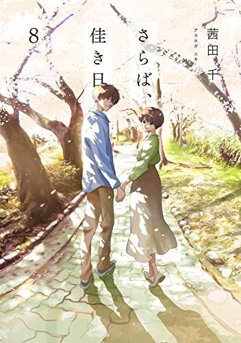 さらば、佳き日 (1-5巻 最新刊) 漫画