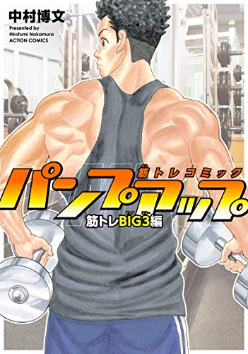 筋トレコミック パンプアップ 筋トレBIG3編 (1巻 全巻)