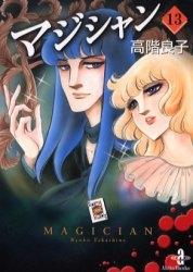 マジシャン [文庫版] (1-13巻 全巻) 漫画