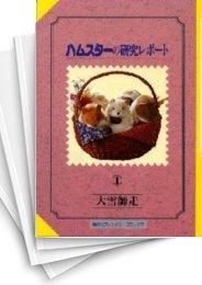 【中古】ハムスターの研究レポート (1-8巻) 漫画