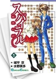 【中古】スパイラル〜推理の絆〜 (1-15巻) 漫画