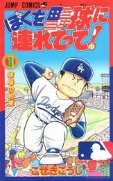 ぼくを野球に連れてって! 漫画