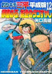 釣りキチ三平 平成版 12 冊セット最新刊まで