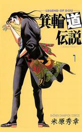 箕輪道伝説 1 漫画