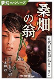 夢幻∞シリーズ 百夜・百鬼夜行帖64 桑畑の翁 漫画