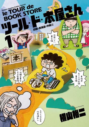 ツール・ド・本屋さん 四国・東海道・沖縄編 漫画
