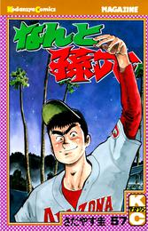 なんと孫六(57) 漫画
