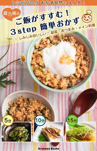 ご飯がすすむ!3step 簡単おかず レシピ ~しみじみおいしい♪ 副菜・おつまみ・メイン料理 漫画