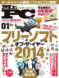 Mr.PC (ミスターピーシー) 2015年 1月号 漫画