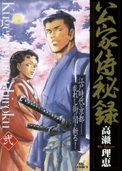 公家侍秘録(2) 漫画