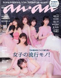 anan (アンアン) 2017年 8月30日号 No.2066 [女子の流行りモノ!!] 漫画