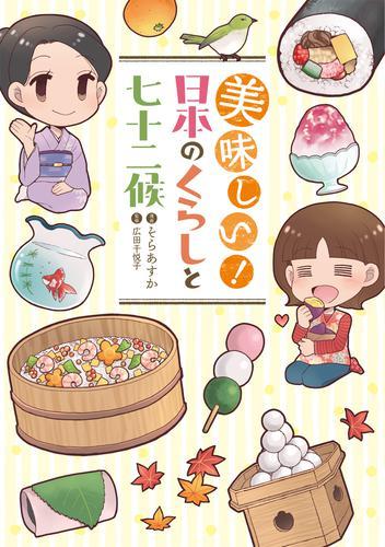 美味しい! 日本のくらしと七十二候 漫画