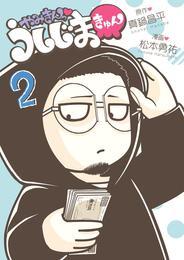 やみきんっ うしじまきゅん(2) 漫画