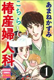 こちら椿産婦人科 1 漫画