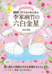 2017年版 李家幽竹の六白金星 漫画